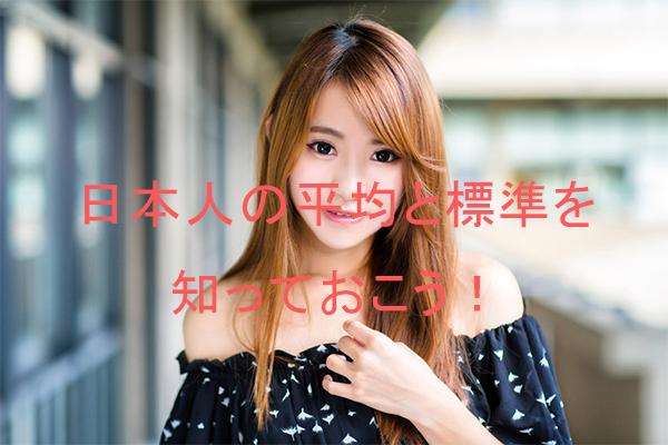 ペニスサイズ日本人の平均と標準を知っておこう!