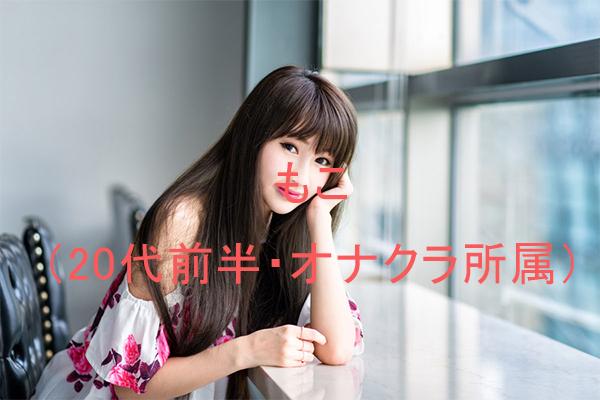 もこ(20代前半・オナクラ所属)