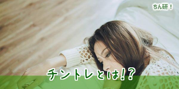 チントレとは!?
