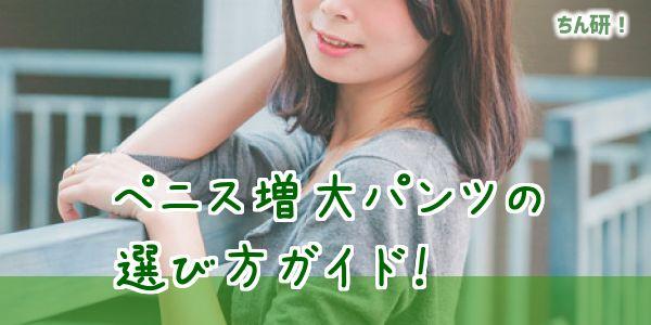 ペニス増大パンツの選び方ガイド!