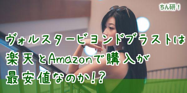 ヴォルスタービヨンドブラストは楽天とAmazonで購入が最安値なのか!?