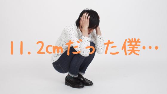 11.2㎝だった僕
