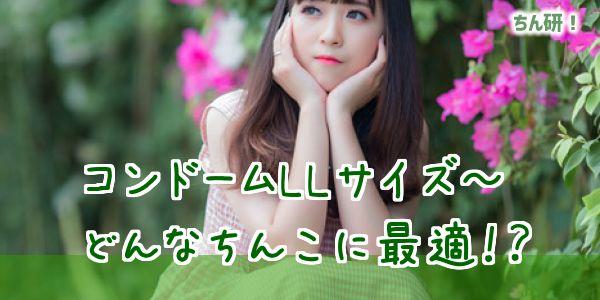 コンドームLLサイズ~どんなちんこに最適!?