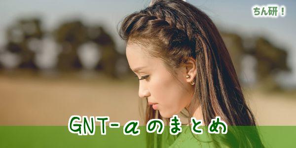 GNT-αのまとめ
