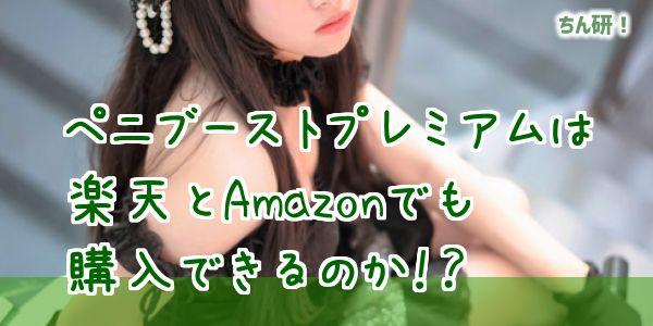 ペニブーストプレミアムは楽天とAmazonでも購入できるのか!?