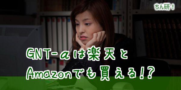 GNT-αは楽天とAmazonでも買える!?