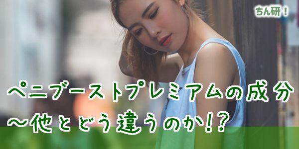 ペニブーストプレミアムの成分~他とどう違うのか!?