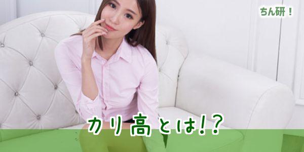 カリ高とは!?