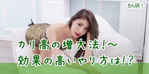 カリ高の増大法!~効果の高いやり方は!?