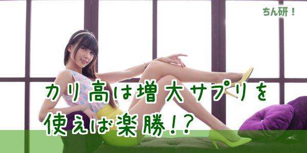 カリ高は増大サプリを使えば楽勝!?