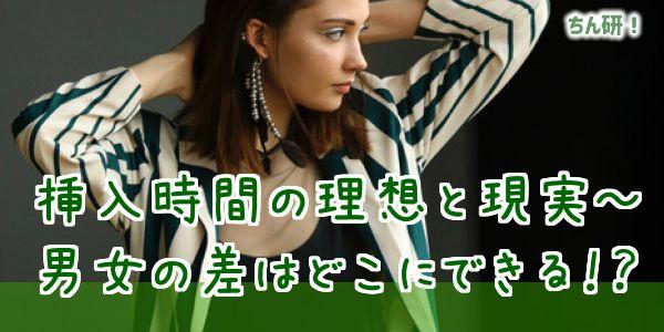 挿入時間の理想と現実~男女の差はどこにできる!?